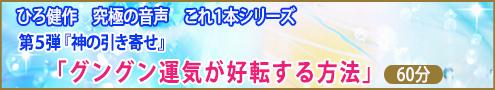 ひろ健作【神の引き寄せ第5弾】